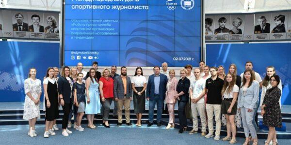 Современные направления и тенденции в работе пресс-служб обсудили в НОК Беларуси